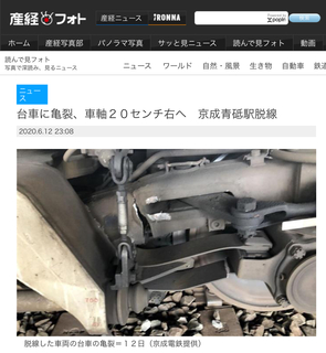 SUミンデン式台車 FS-547 台車枠折損